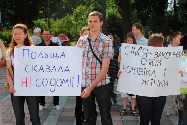 Акция против легализации гомосексуализма перед зданием в рады